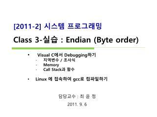 [2011-2]  시스템 프로그래밍 Class 3- 실습  : Endian (Byte order)