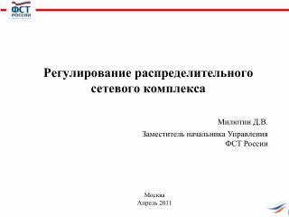 Регулирование распределительного сетевого комплекса