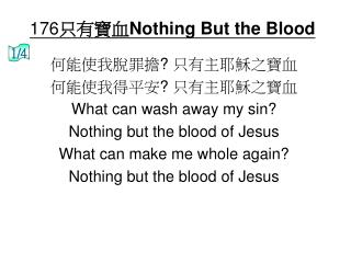 176 只有寶血 Nothing But the Blood