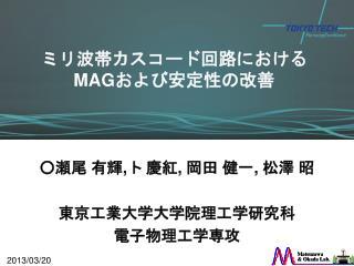 ミリ波帯カスコード回路における MAG および安定性の改善