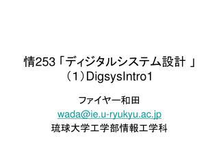 情 253  「ディジタルシステム設計 」 (1) DigsysIntro1