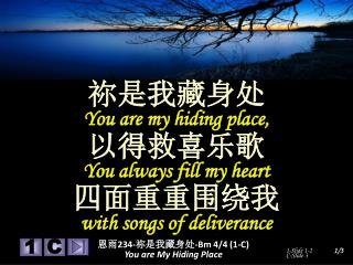 祢是我藏身处 You are my hiding place, 以得救喜乐歌 You always fill my heart 四面重重围绕我 with songs of deliverance