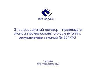 г. Москва 13 октября 20 10  год