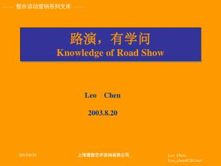 路演,有学问 Knowledge of Road Show