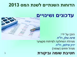 הדוחות השנתיים לשנת המס 2013