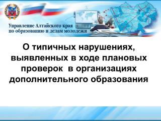 1. Несоответствие уставов, локальных актов требованиям законодательства РФ