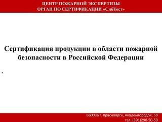 660036 г. Красноярск, Академгородок, 50 тел. (391)290-50-50