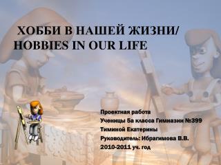 Хобби в  нашей жизни / Hobbies  in our life