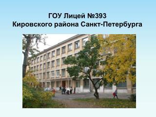 ГОУ Лицей №393 Кировского района Санкт-Петербурга