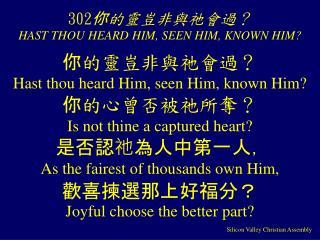 302 你 的靈豈非與祂會過? HAST THOU HEARD HIM, SEEN HIM, KNOWN HIM?