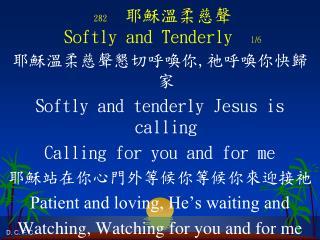 282     耶穌溫柔慈聲 Softly and Tenderly 1/6