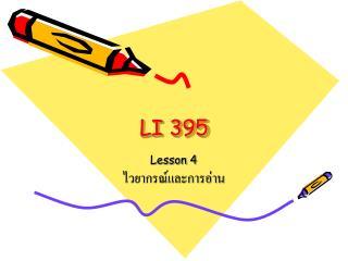 LI 395