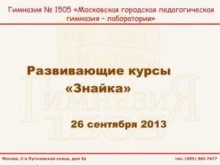 Гимназия № 1505 «Московская городская педагогическая гимназия – лаборатория»