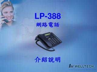 LP-388 網路電話 介紹說明