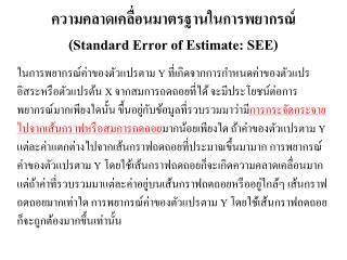 ความคลาดเคลื่อนมาตรฐานในการพยากรณ์  ( Standard Error of Estimate: SEE)