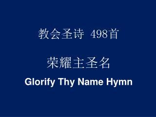 教会圣诗  498 首 荣耀主圣名 Glorify Thy Name Hymn