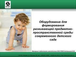 115162, Москва, ул. Мытная, 50, тел.: (495)221-2645    info@rene-edu.ru, rene-edu.ru