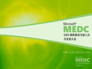 Windows CE 5.0 Memory Architecture
