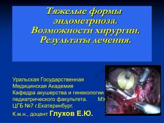 Тяжелые формы эндометриоза.     Возможности хирургии. Результаты лечения.