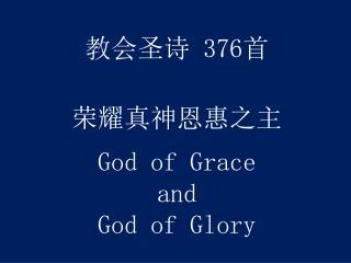 教会圣诗  376 首 荣耀真神恩惠之主 God of Grace  and  God of Glory
