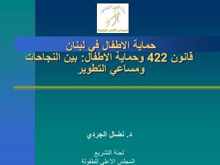 حماية الاطفال في لبنان  قانون 422 وحماية الاطفال: بين النجاحات ومساعي التطوير