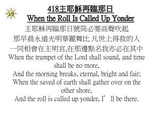 418主耶穌再臨那日  When the Roll Is Called Up Yonder