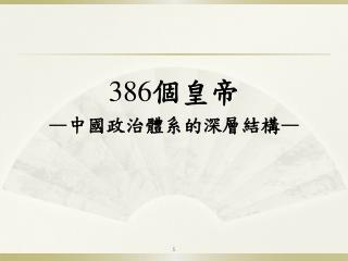 386 個皇帝 — 中國政治體系的深層結構 —