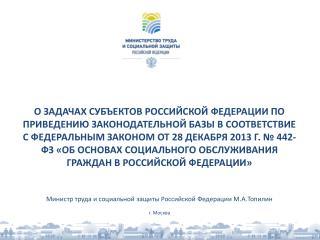 Федеральный закон  «Об основах социального обслуживания граждан в Российской Федерации»