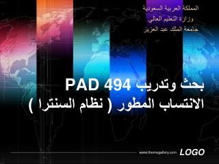 بحث وتدريب  PAD 494 الانتساب  المطور  ( نظام  السنترا )