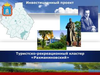 Туристско-рекреационный кластер «Рахманиновский»