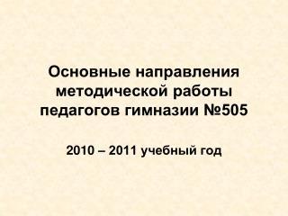 Основные направления методической работы педагогов гимназии №505