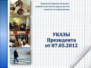 Воробьёва Марина Петровна,  п ервый заместитель председателя  комитета по образованию