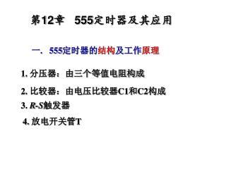 第 12 章    555 定时器及其应用