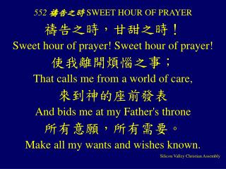 552 禱告之時  SWEET HOUR OF PRAYER