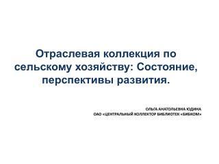 Ольга Анатольевна Юдина ОАО «Центральный коллектор библиотек «БИБКОМ»
