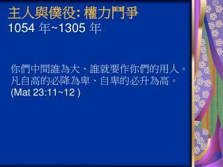 主人與僕役 :  權力鬥爭 1054  年 ~1305  年