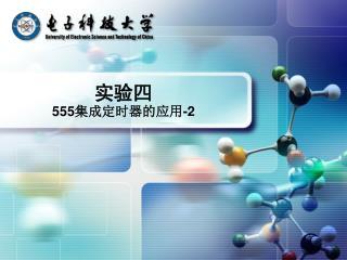 实验四  555 集成定时器的应用 -2