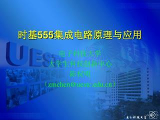 时基 555 集成电路原理与应用