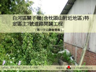 主辦單位 : 臺南市政府工務局公共工程處