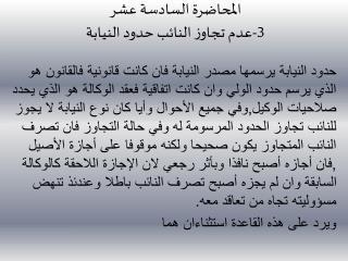 المحاضرة السادسة عشر 3-عدم تجاوز النائب حدود النيابة