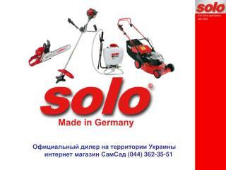 Официальный дилер на территории Украины интернет магазин СамСад  ( 044 )  362 -3 5 - 51