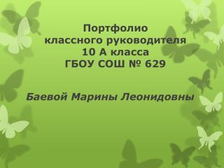 Портфолио  классного руководителя  10 А класса  ГБОУ СОШ № 629