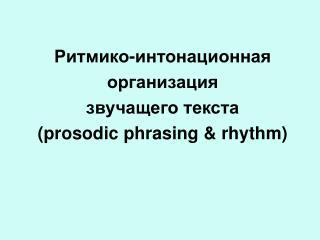 -      prosodic phrasing  rhythm
