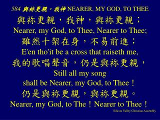 584 與 袮更親,我神 NEARER, MY GOD, TO THEE
