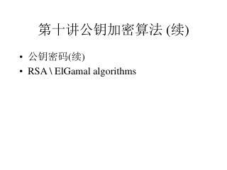 第十讲公钥加密算法  ( 续 )