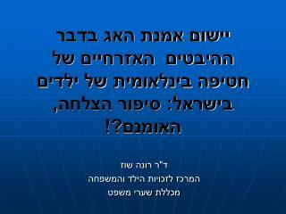 יישום אמנת האג בדבר ההיבטים  האזרחיים של חטיפה בינלאומית של ילדים בישראל: סיפור הצלחה, האומנם?!