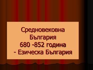 Средновековна България 680 -852 година - Езическа България