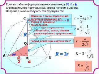 Если вы забыли формулы взаимосвязи между  R ,  r и  a