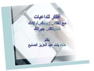 أفكار للداعيات مع أهل ك ..  زوج ك.. أو لادك صديق تك.. جيرانك بقلم هناء  بنت عبد العزيز الصنيع