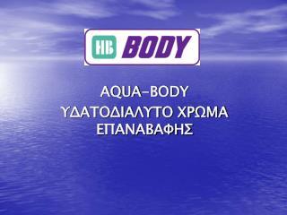 AQUA-BODY ΥΔΑΤΟΔΙΑΛΥΤΟ ΧΡΩΜΑ ΕΠΑΝΑΒΑΦΗΣ